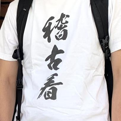寺田 大輔