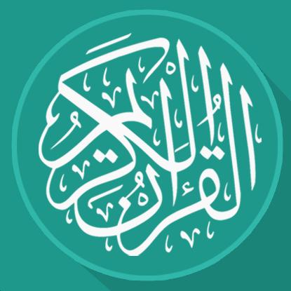 القرآن الكريم's avatar