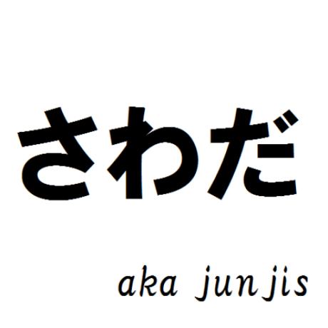junjis0203