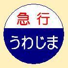 ipponshimeji