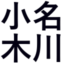 onagigawa-computing