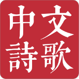 chinese-poetry logo