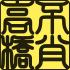 @fusho-takahashi
