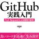 github-book