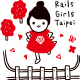 railsgirls-taiwan