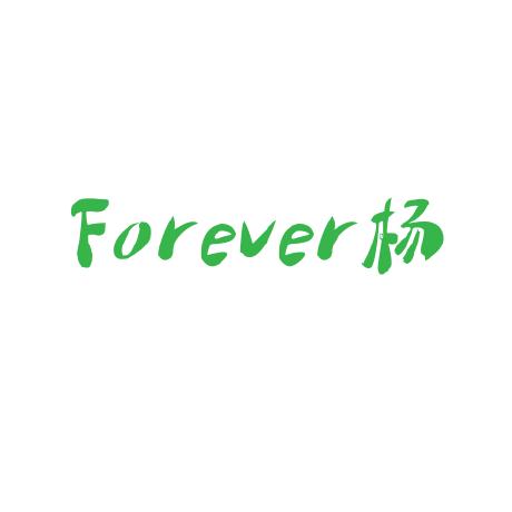 Forever杨
