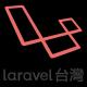 laravel-taiwan