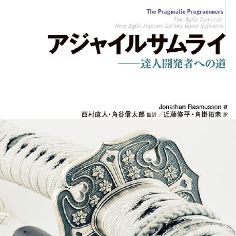 agile-samurai-ja, Symfony organization