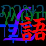 PolyglotSymposium logo