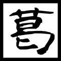 Kuzuha SHINODA