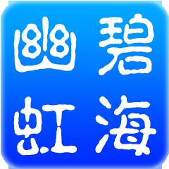 bihaiyouhong12